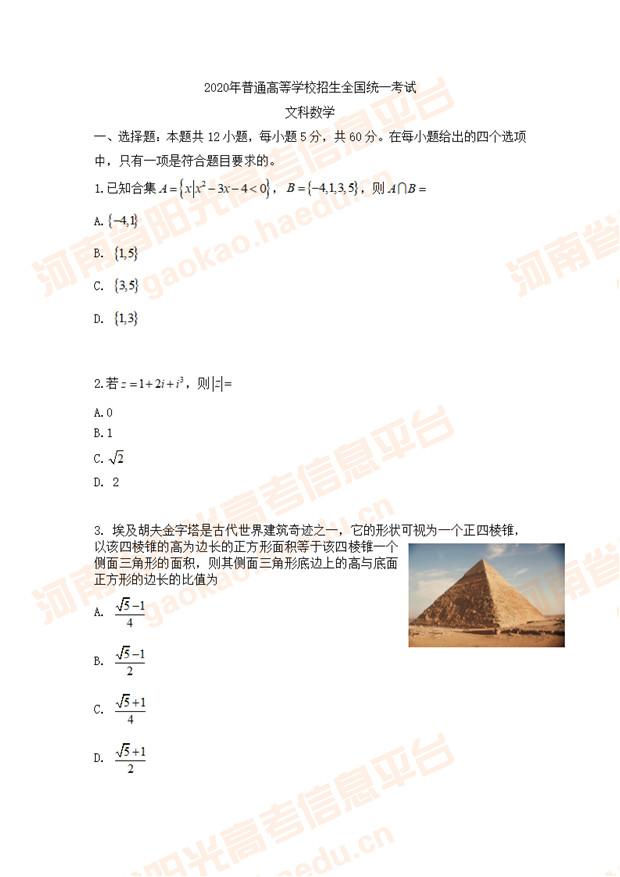 2020年全国I卷数学(文科)试题(图片版)1