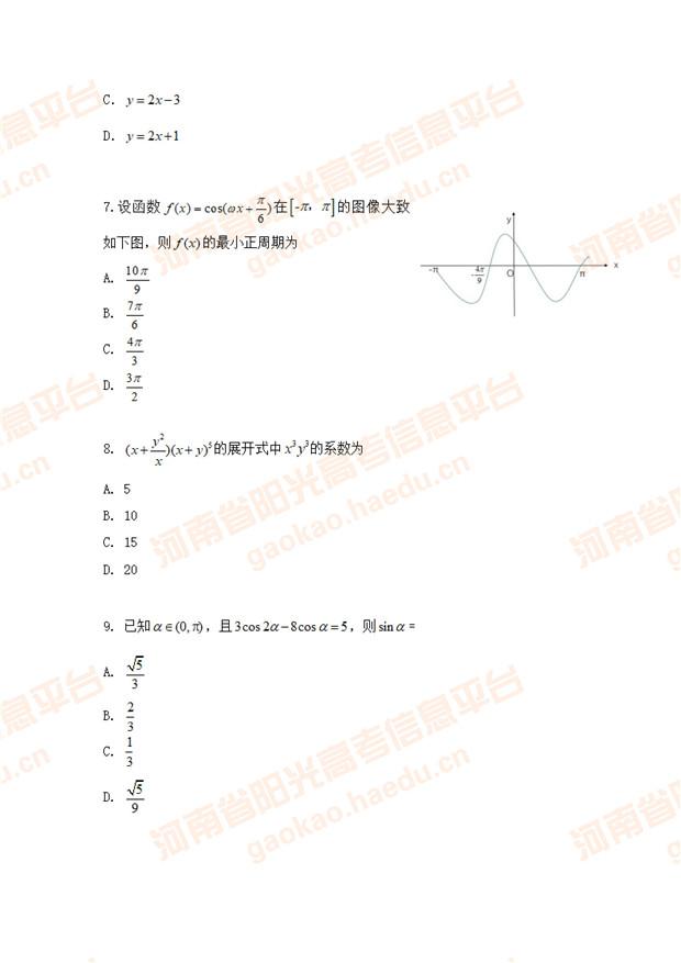 2020年全国I卷数学(理科)试题(图片版)3