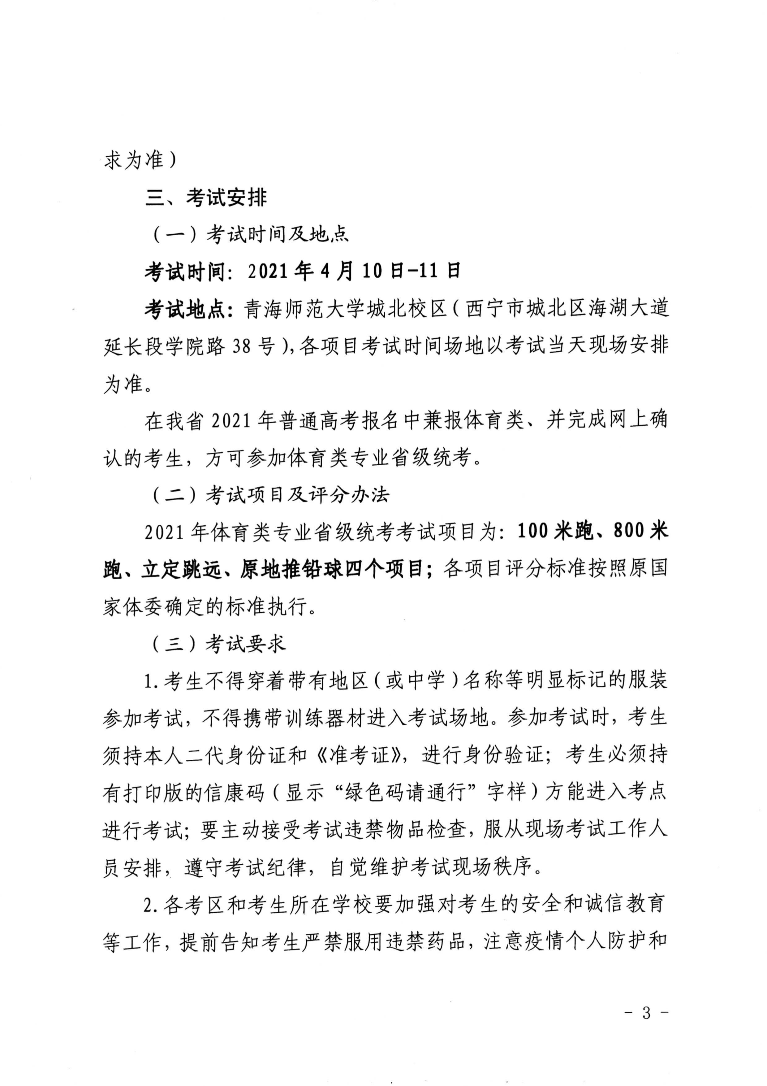 青海2021年�P于做好普通高校招生�w育���I全省�y一考�工作的通知3