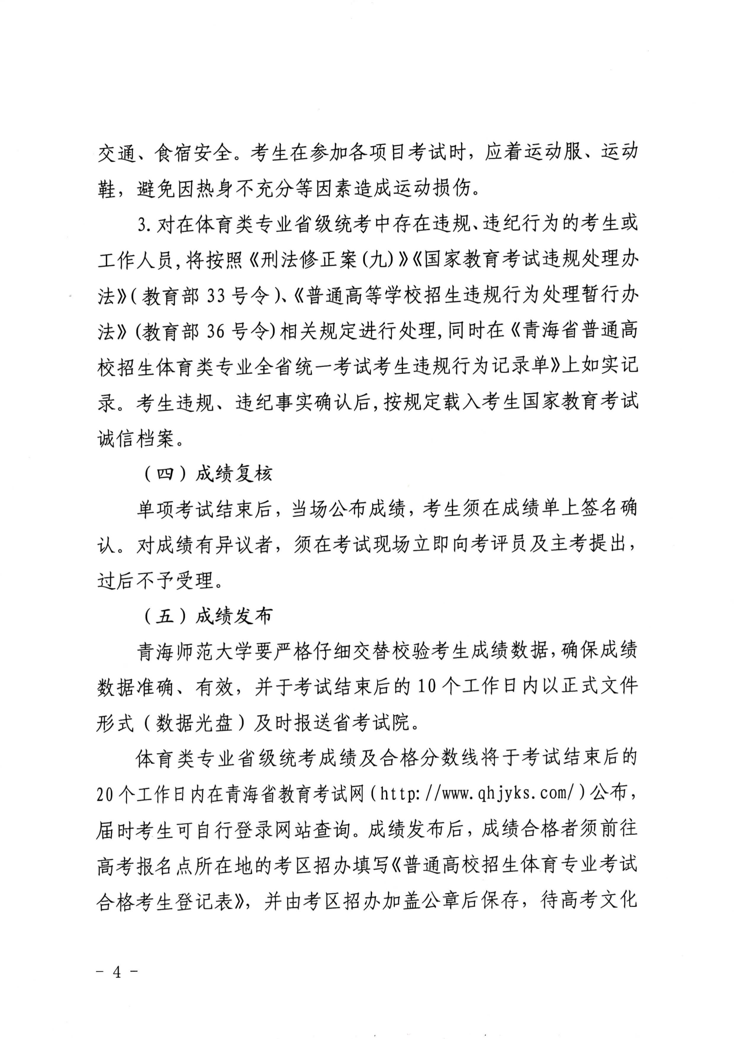 青海2021年�P于做好普通高校招生�w育���I全省�y一考�工作的通知